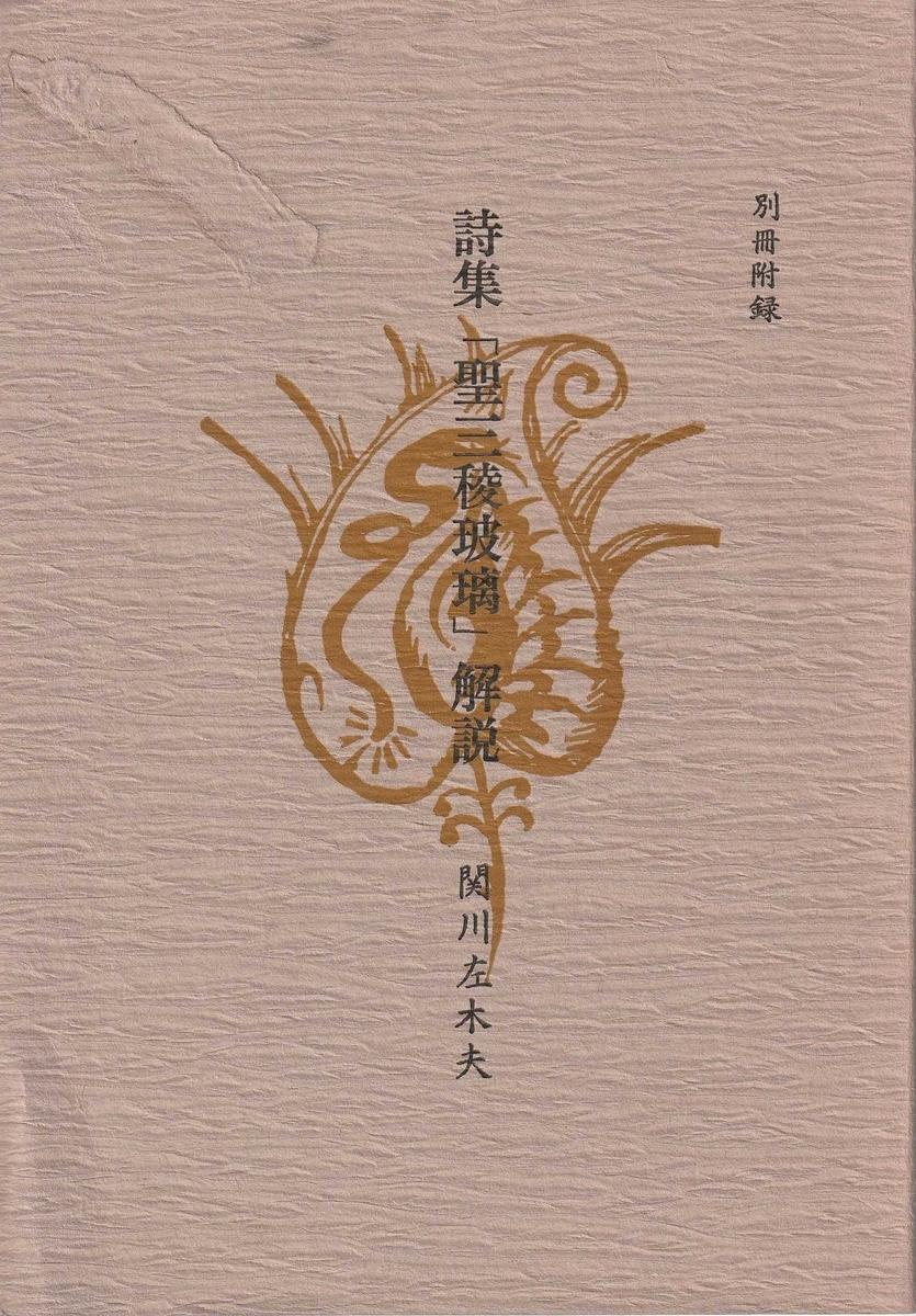 f:id:ikoma-san-jin:20191105164503j:plain