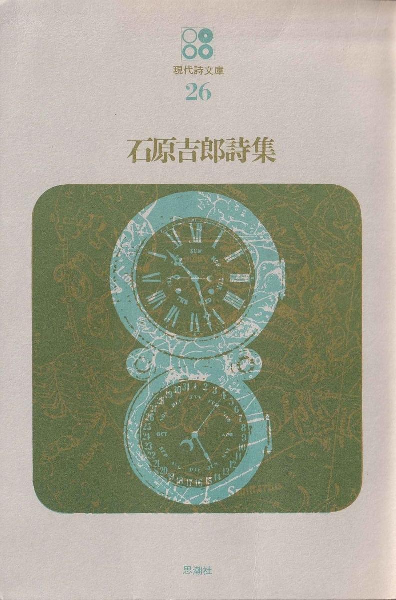 f:id:ikoma-san-jin:20191120084622j:plain:w140