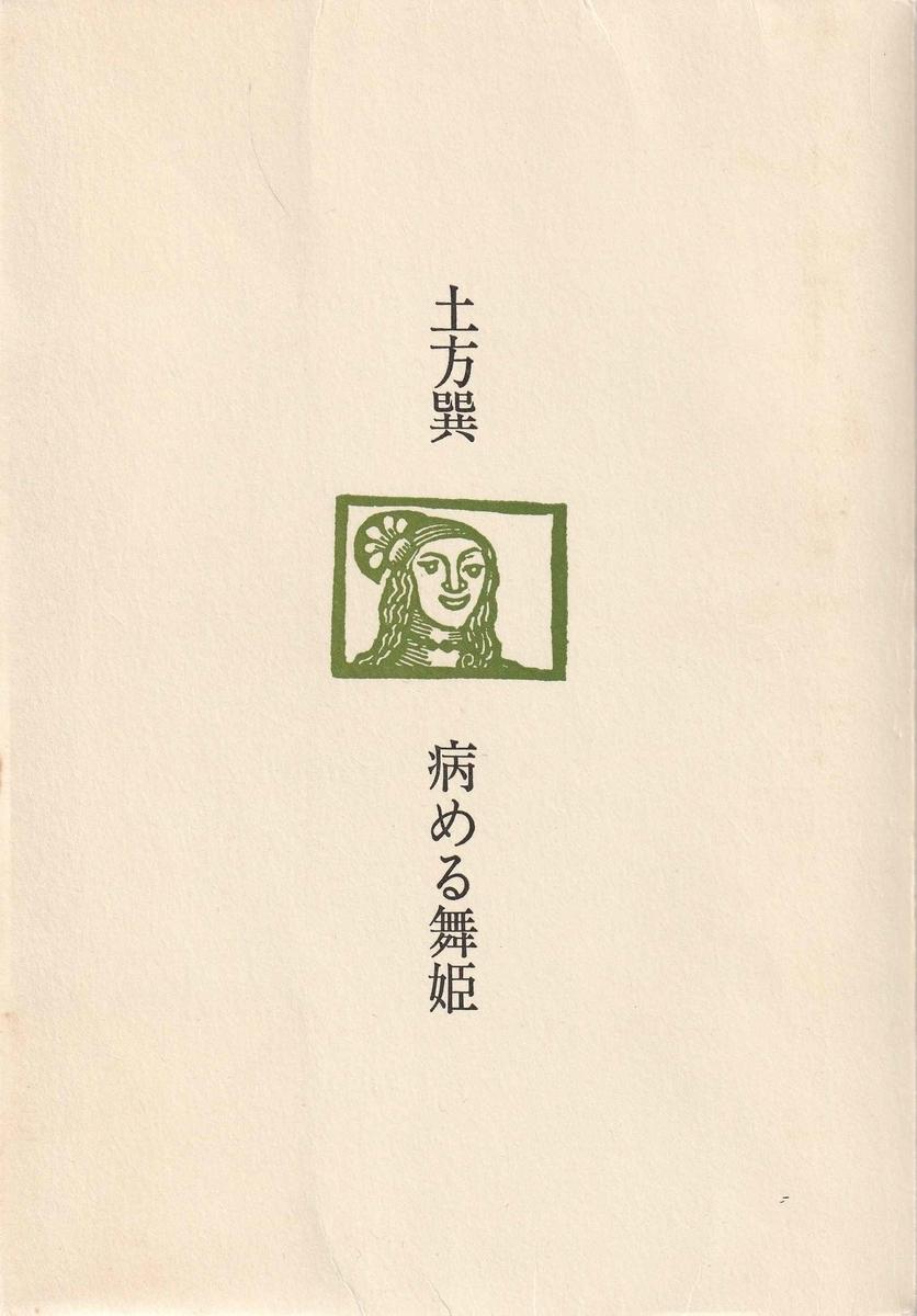 f:id:ikoma-san-jin:20191220101902j:plain:w150
