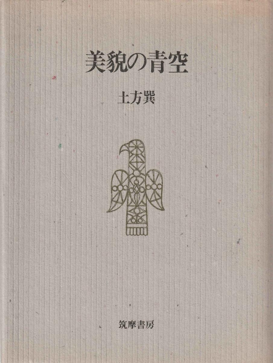 f:id:ikoma-san-jin:20191220102001j:plain:w160