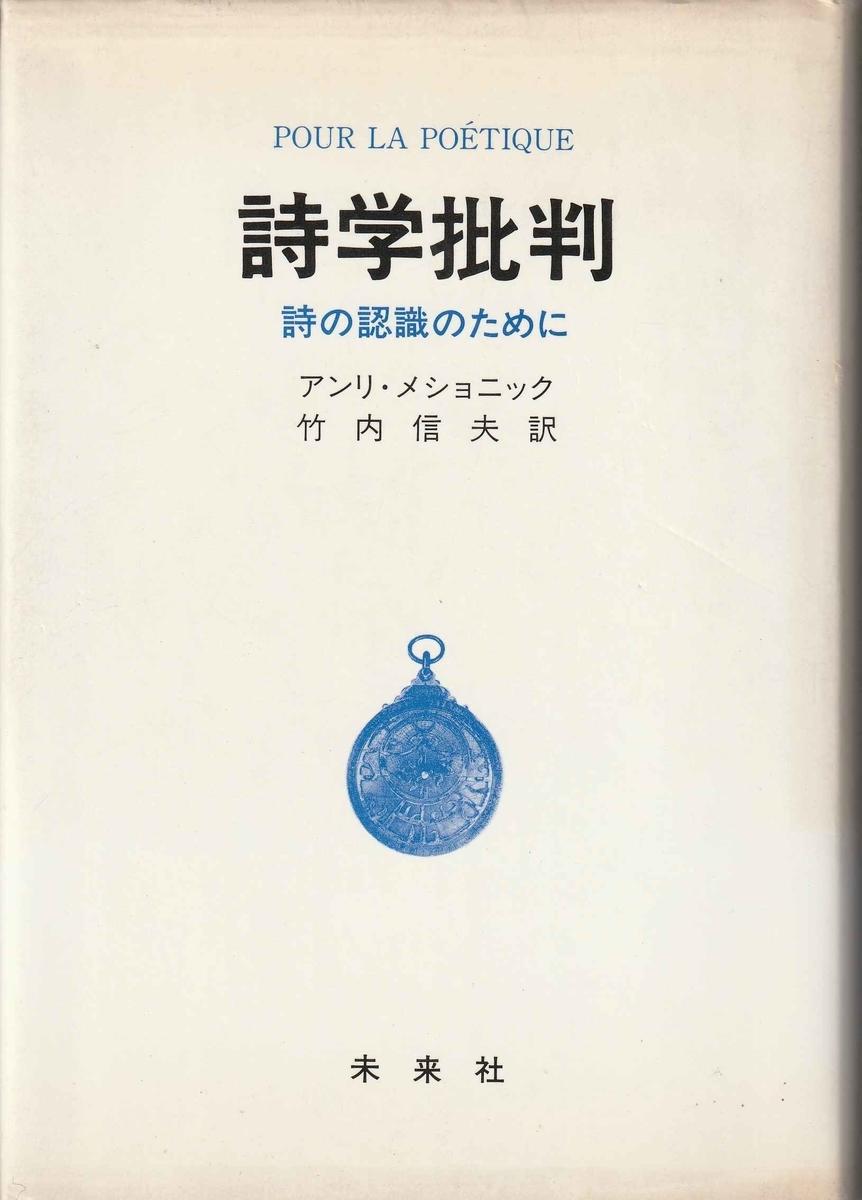 f:id:ikoma-san-jin:20200104103355j:plain