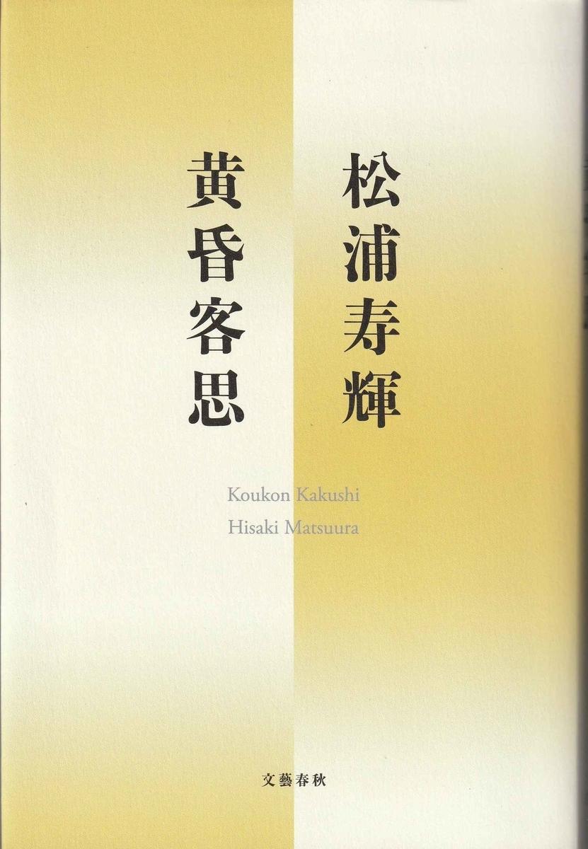 f:id:ikoma-san-jin:20200104103435j:plain
