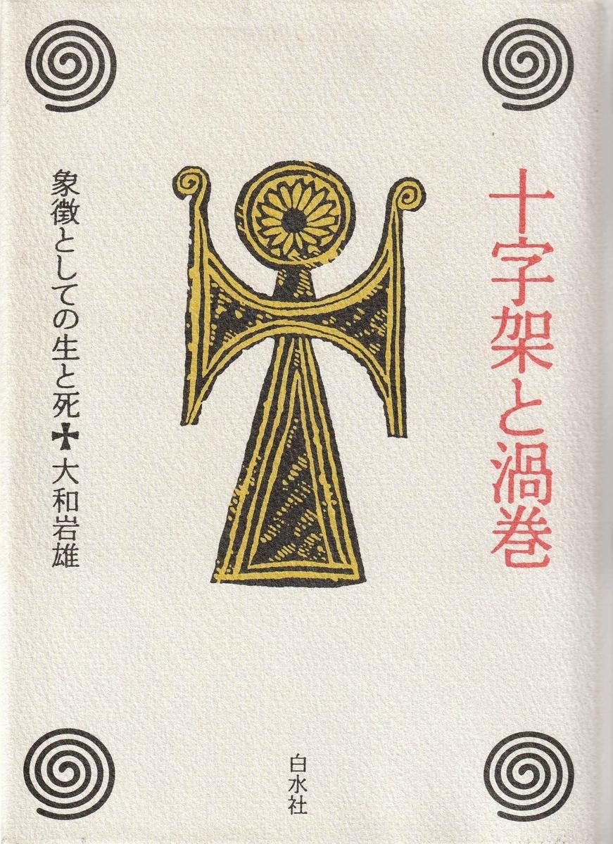 f:id:ikoma-san-jin:20200104103737j:plain