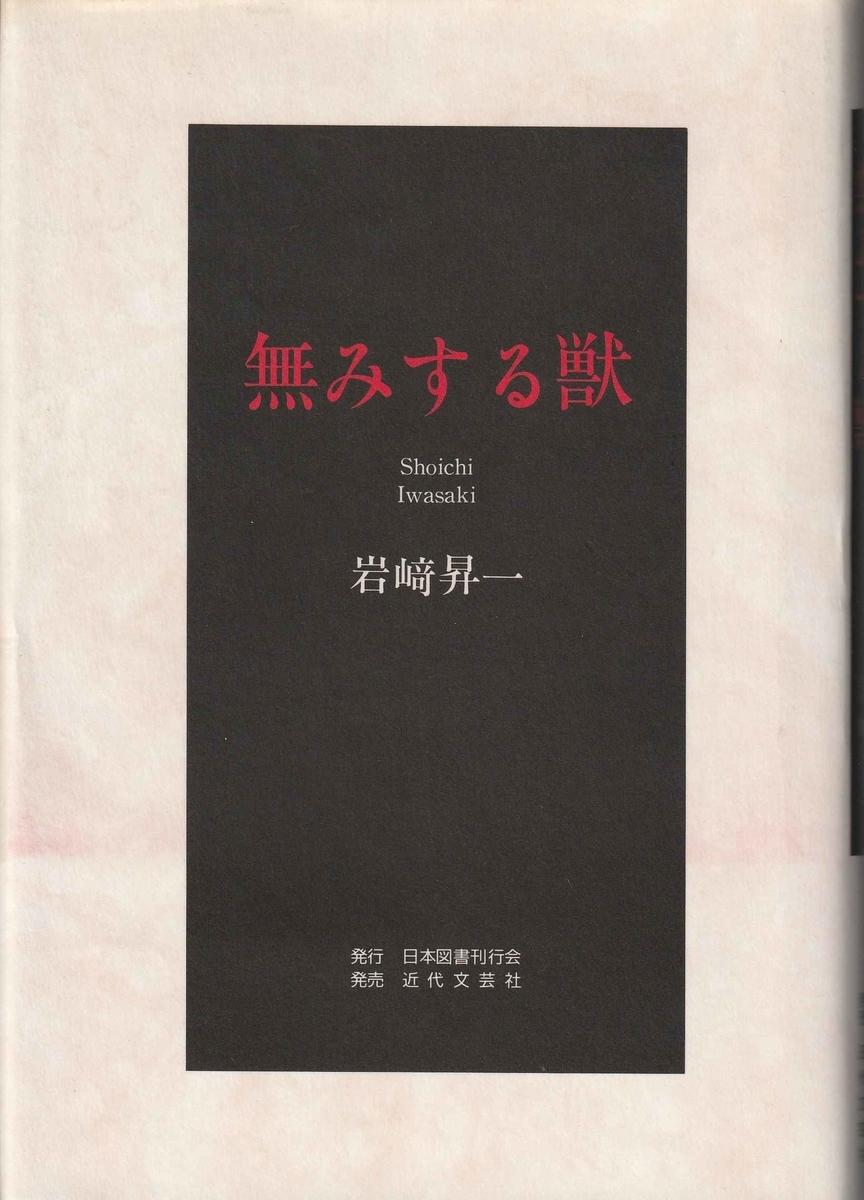 f:id:ikoma-san-jin:20200108072006j:plain