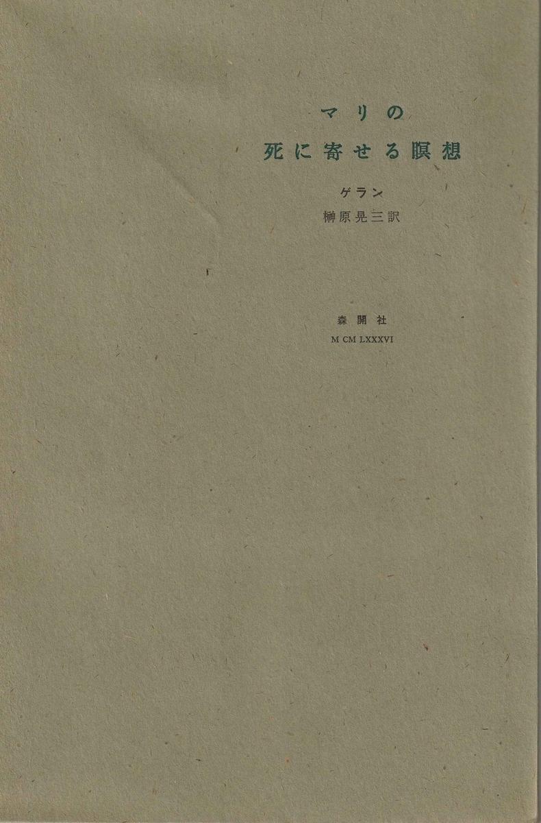 f:id:ikoma-san-jin:20200211073936j:plain
