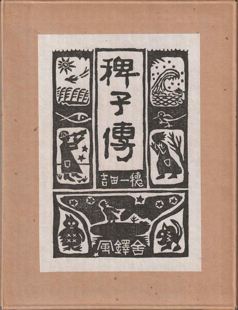 f:id:ikoma-san-jin:20200211074017j:plain