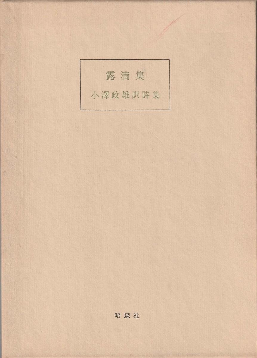 f:id:ikoma-san-jin:20200211074154j:plain