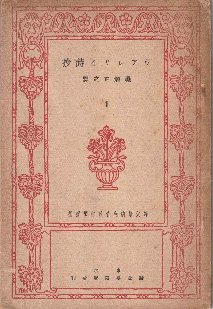 f:id:ikoma-san-jin:20200306200827j:plain