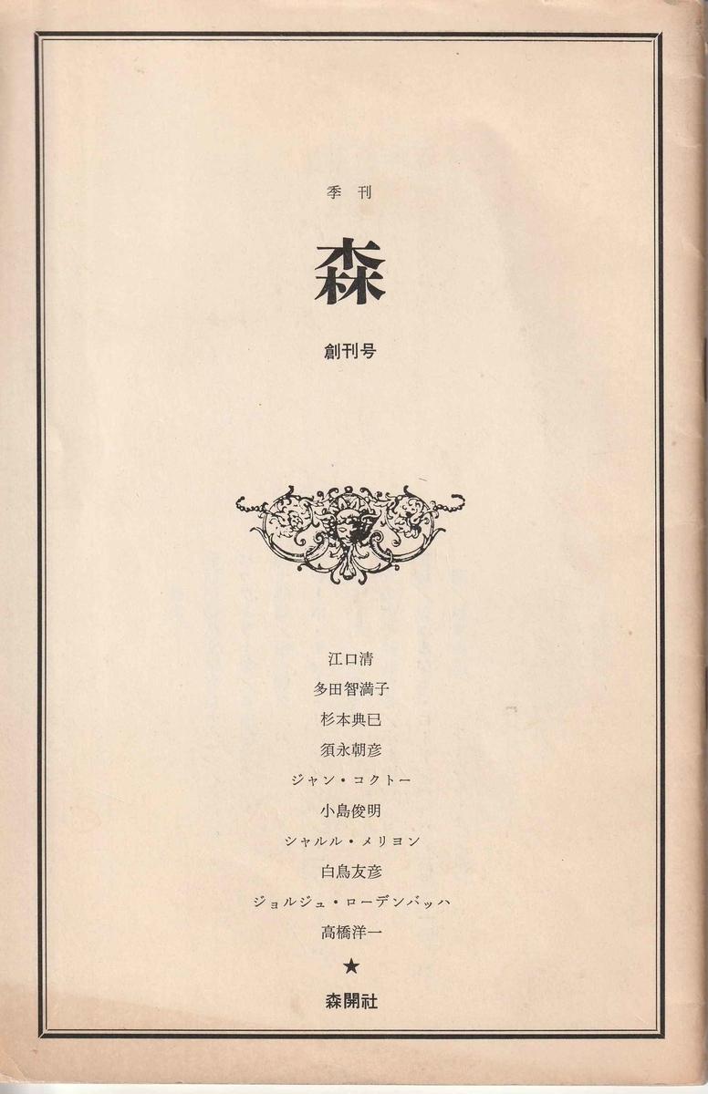 f:id:ikoma-san-jin:20200306200852j:plain