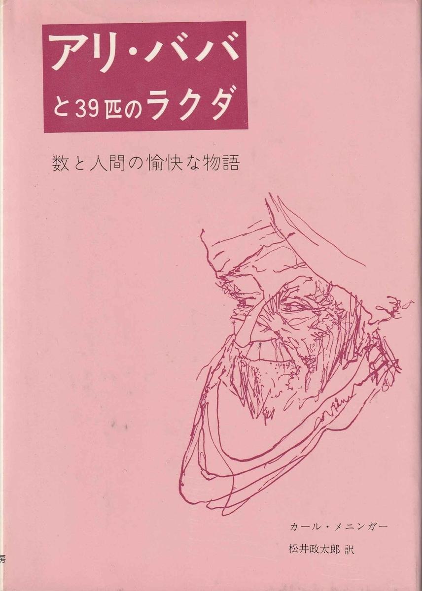 f:id:ikoma-san-jin:20200306200943j:plain