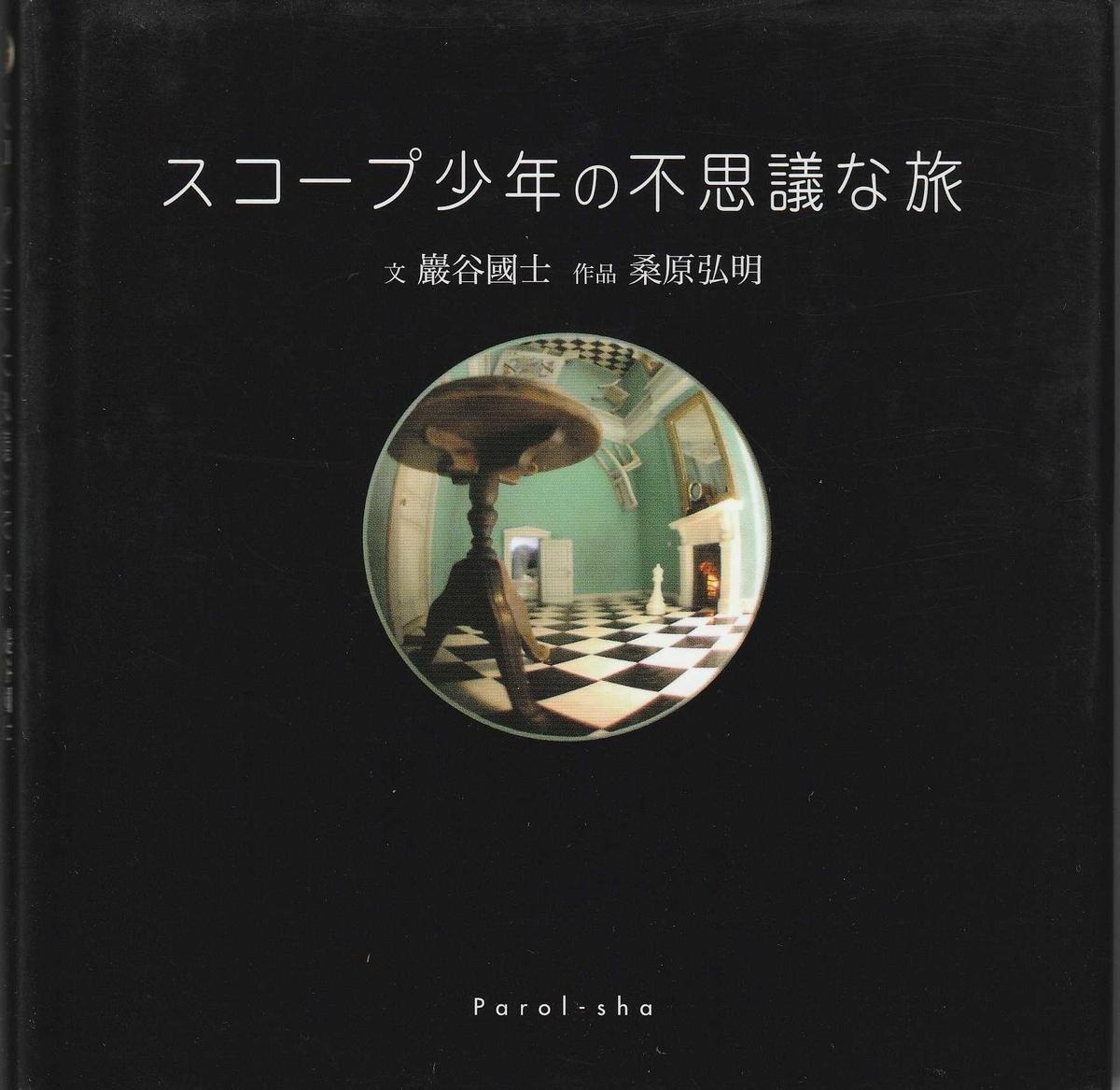 f:id:ikoma-san-jin:20200521102030j:plain:w170