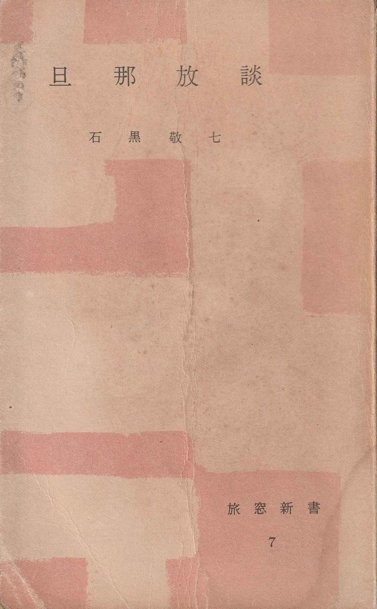 f:id:ikoma-san-jin:20200521102144j:plain:w130
