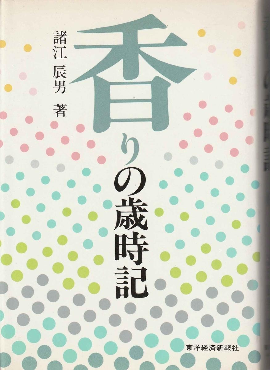 f:id:ikoma-san-jin:20200815102347j:plain:w156