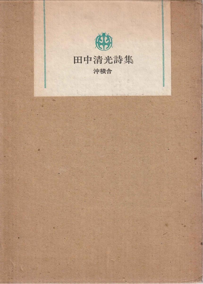f:id:ikoma-san-jin:20200825095613j:plain:w150