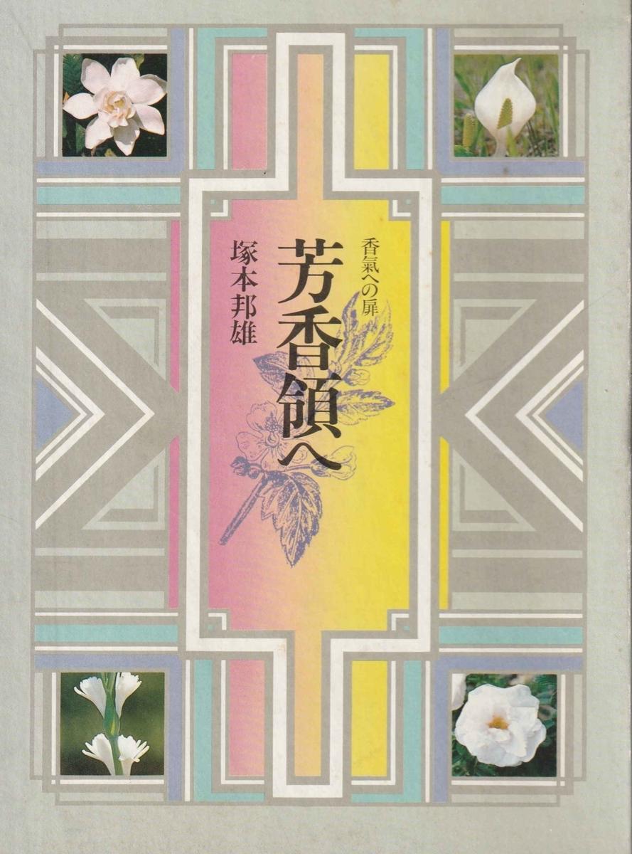 f:id:ikoma-san-jin:20200906071852j:plain:w170