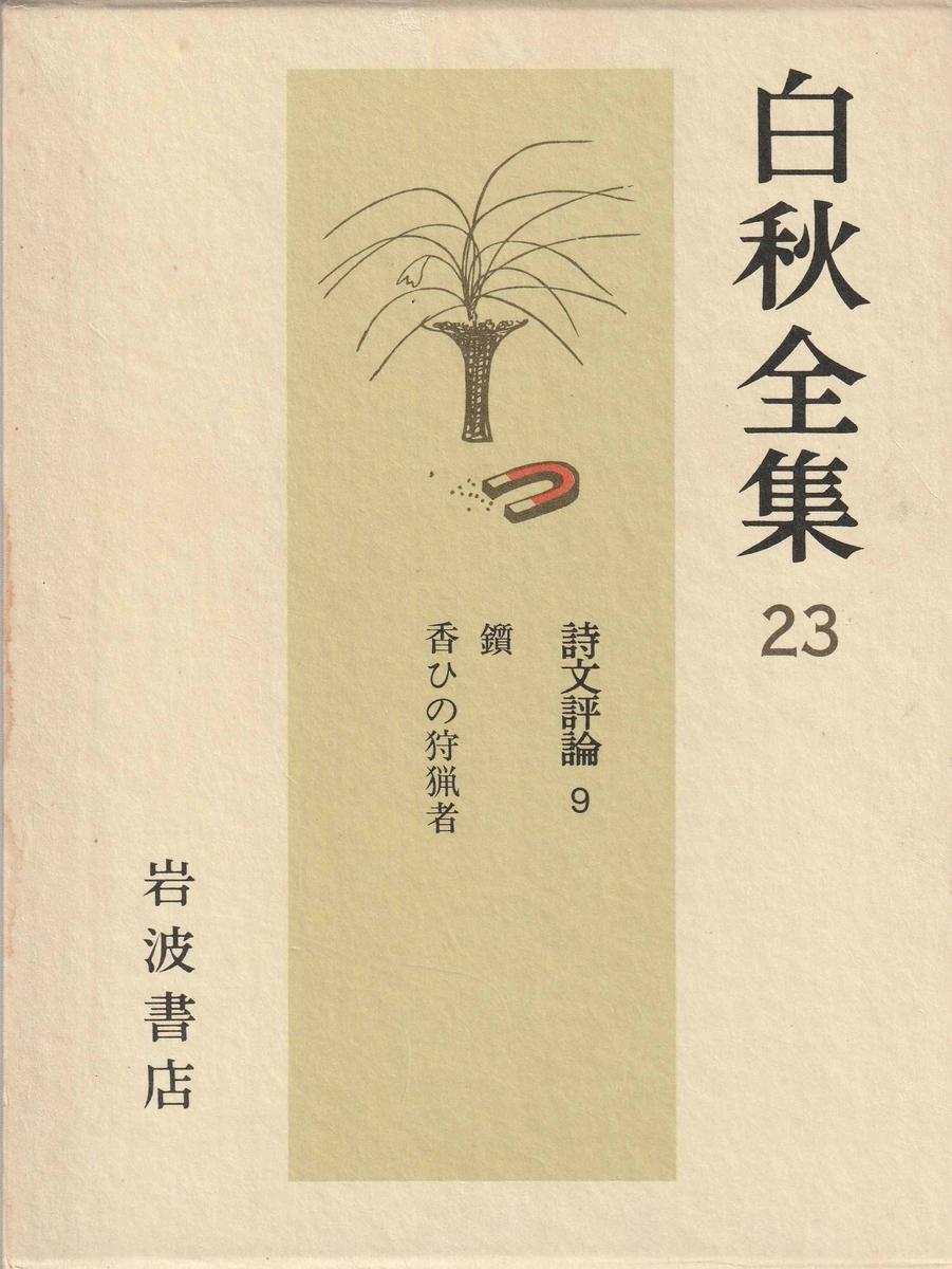 f:id:ikoma-san-jin:20200915063818j:plain:w180