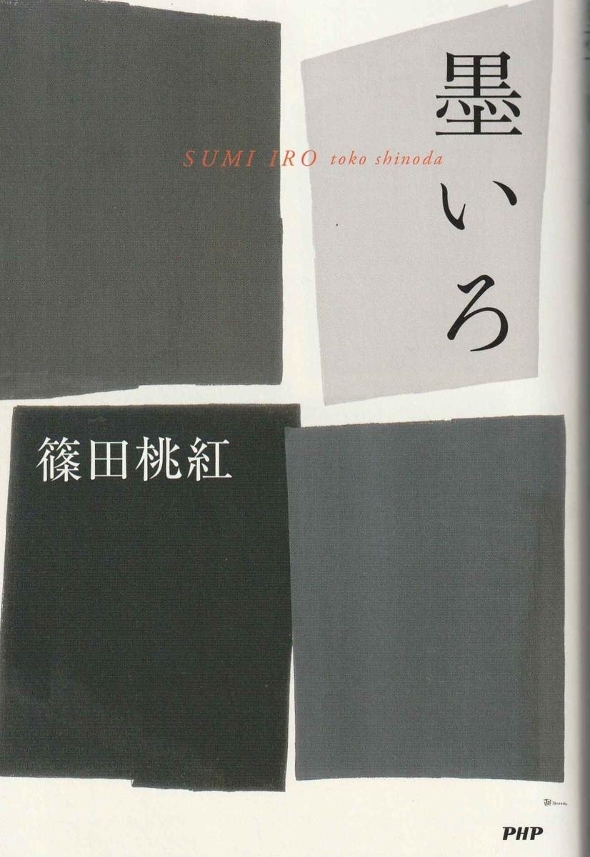 f:id:ikoma-san-jin:20200925202007j:plain:w130