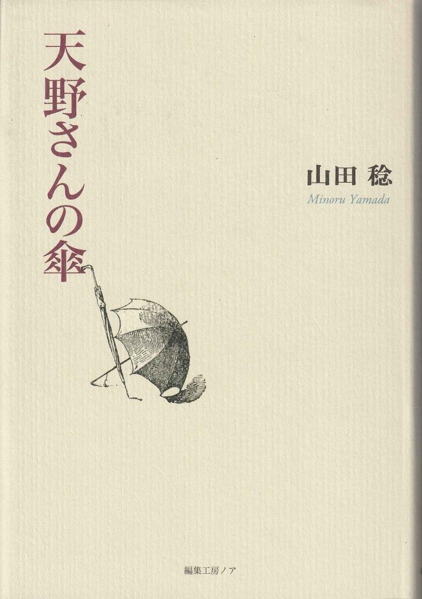 f:id:ikoma-san-jin:20201105102452j:plain:w140