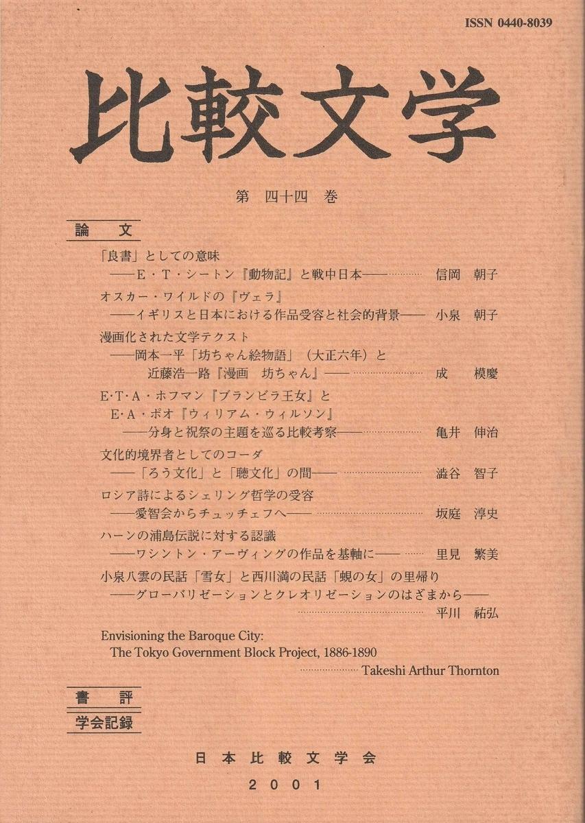 f:id:ikoma-san-jin:20201105102616j:plain:w150