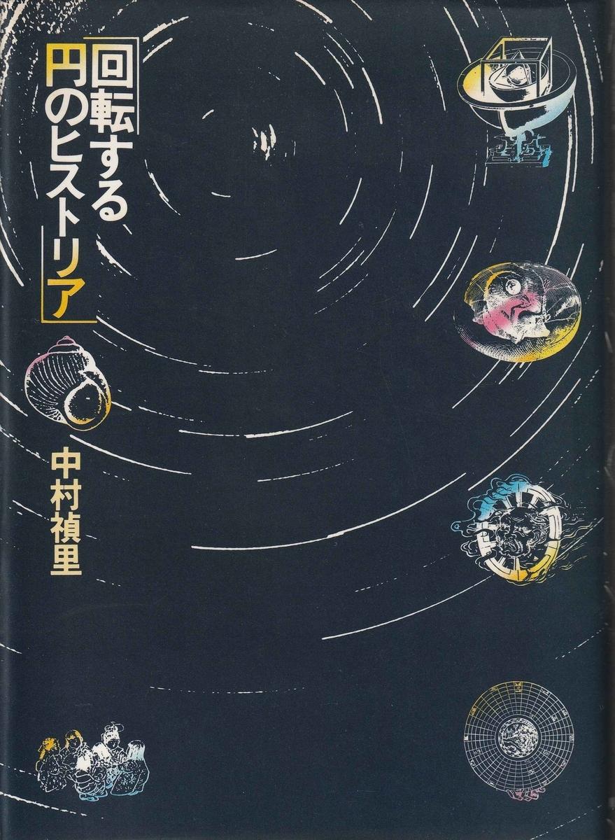 f:id:ikoma-san-jin:20201220151823j:plain:w150