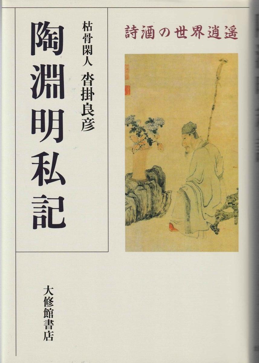 f:id:ikoma-san-jin:20201230102228j:plain:w150