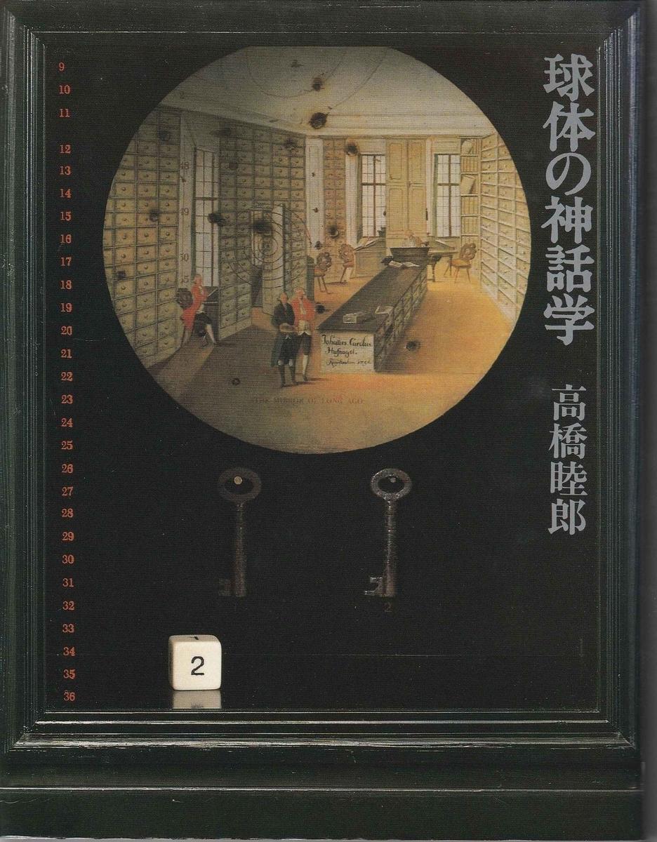 f:id:ikoma-san-jin:20210105115421j:plain:w150