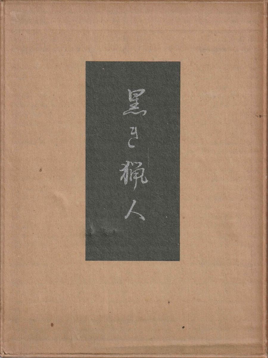 f:id:ikoma-san-jin:20210130120613j:plain:w160