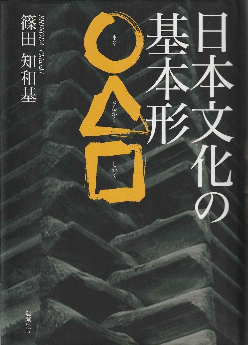 f:id:ikoma-san-jin:20210210120347j:plain:w150