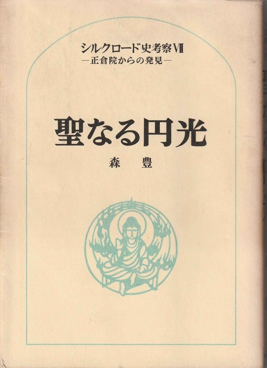 f:id:ikoma-san-jin:20210215133853j:plain:w150
