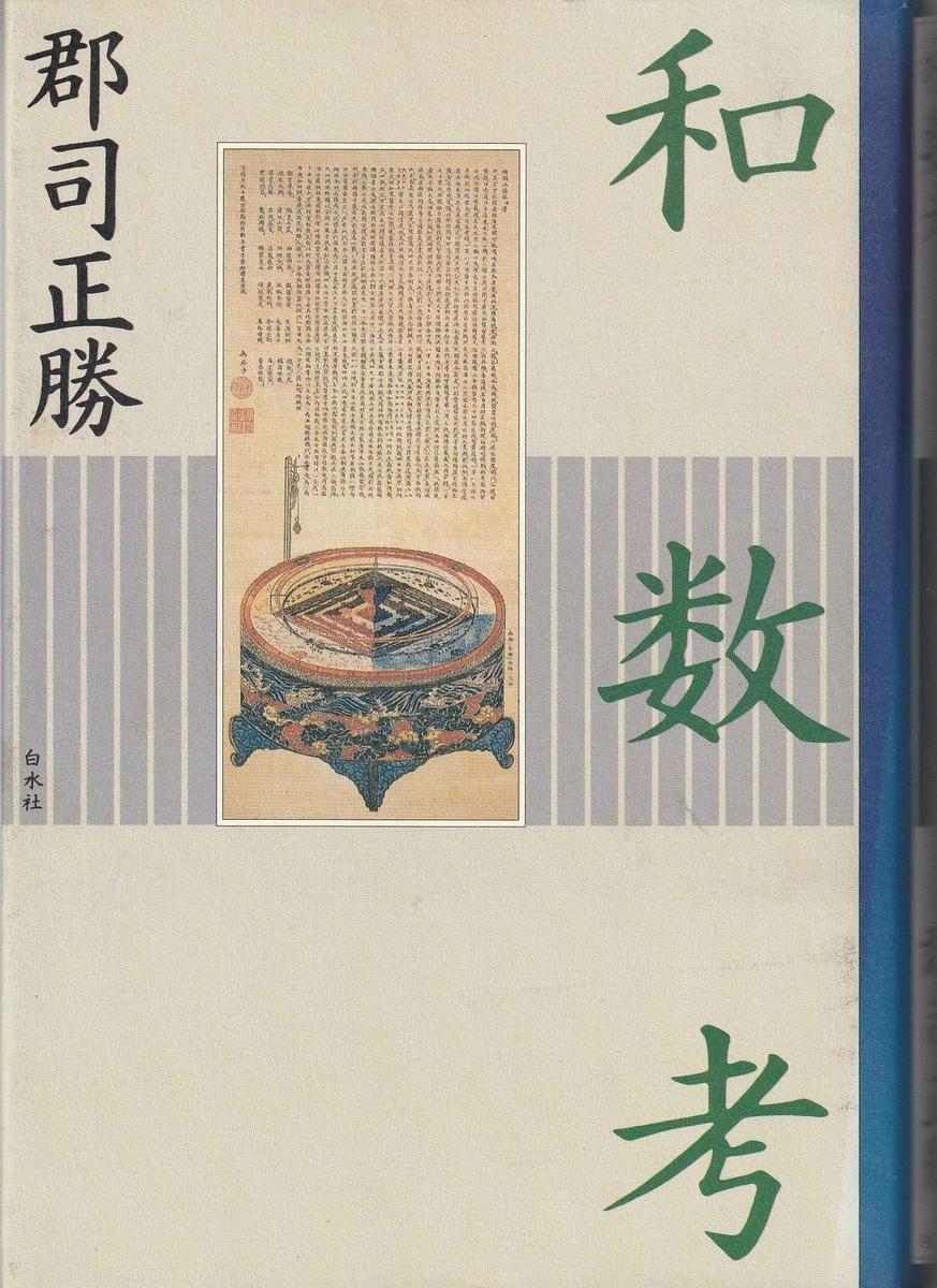 f:id:ikoma-san-jin:20210220184159j:plain:w150