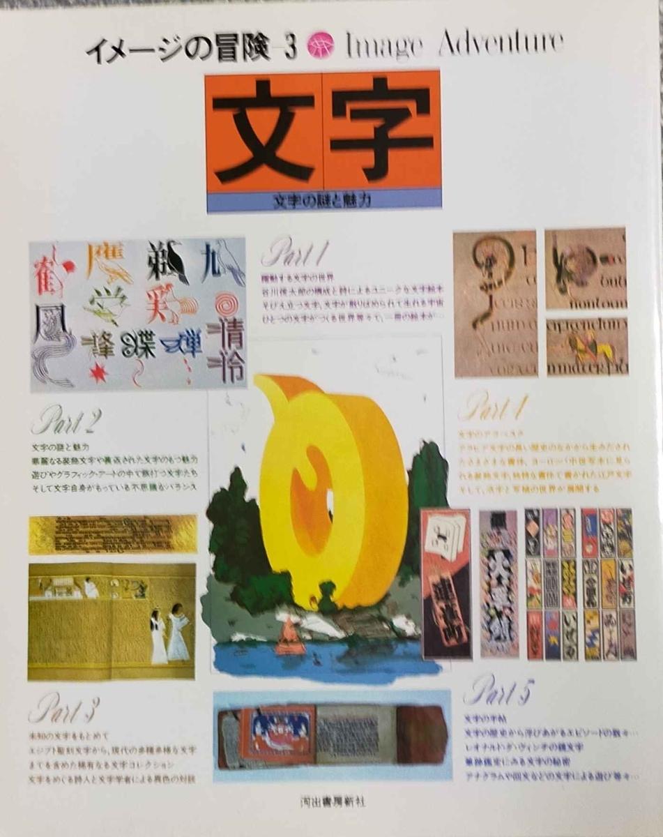 f:id:ikoma-san-jin:20210301152843j:plain:w170