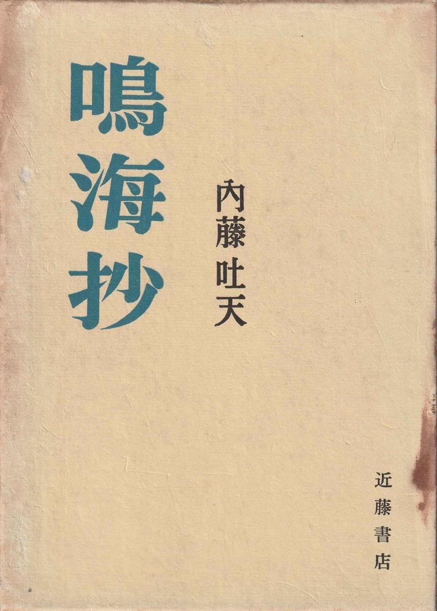 f:id:ikoma-san-jin:20210301152912j:plain:w150