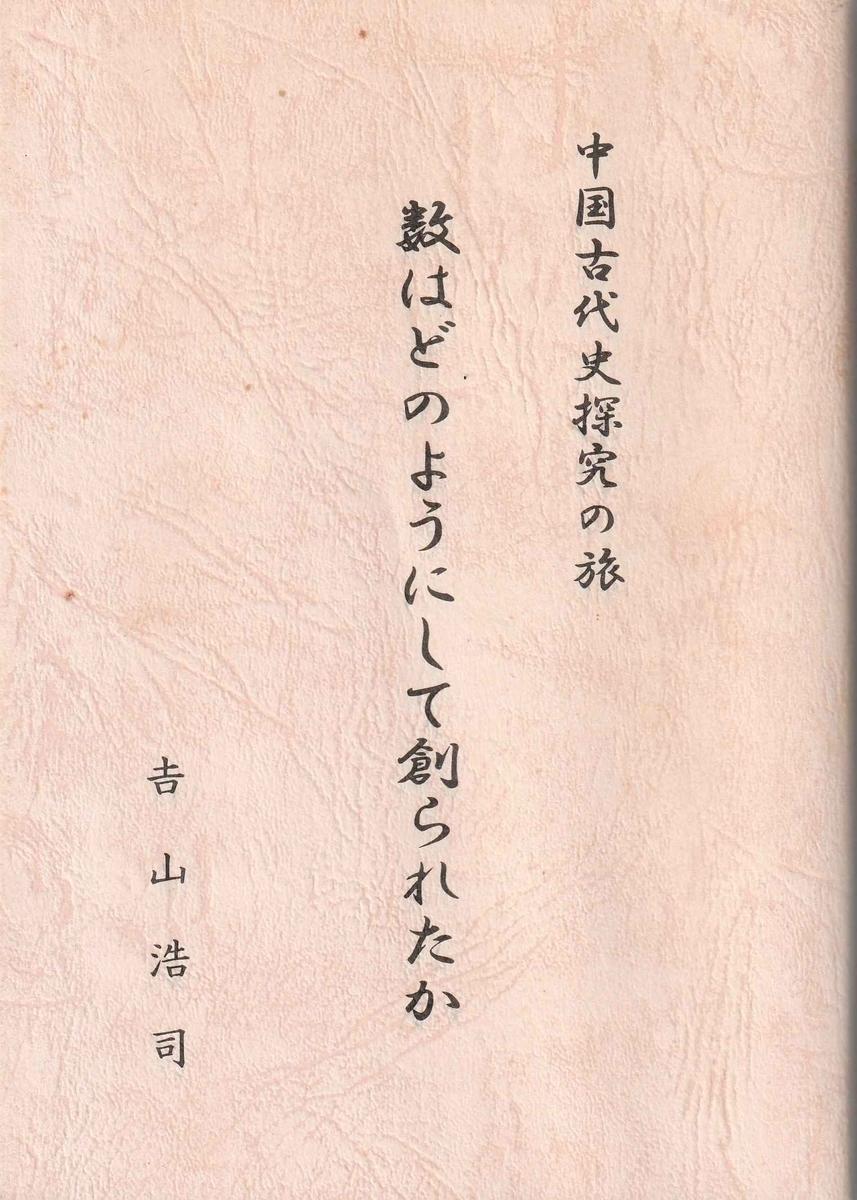 f:id:ikoma-san-jin:20210310101442j:plain:w150