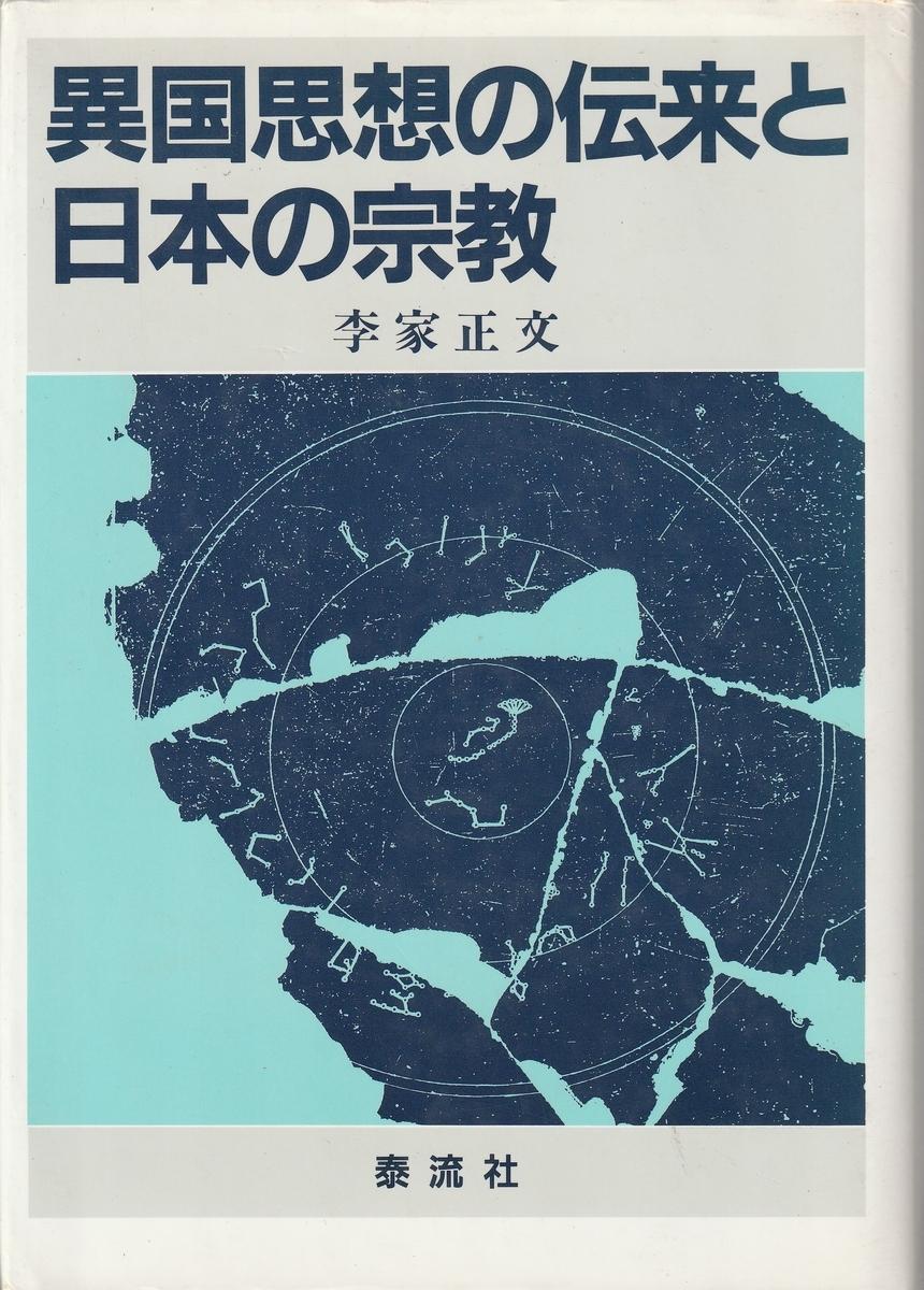 f:id:ikoma-san-jin:20210420094951j:plain:w166