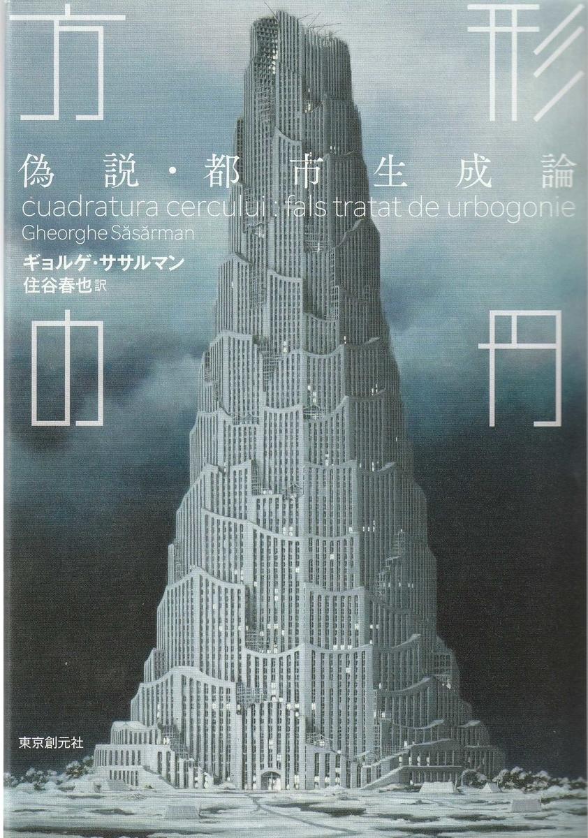 f:id:ikoma-san-jin:20210430102224j:plain:w150