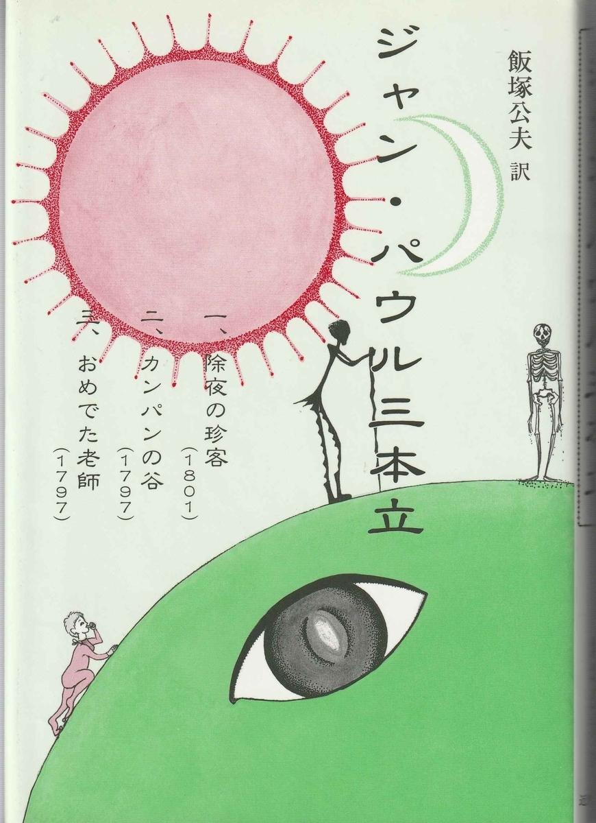 f:id:ikoma-san-jin:20210710100942j:plain:w150