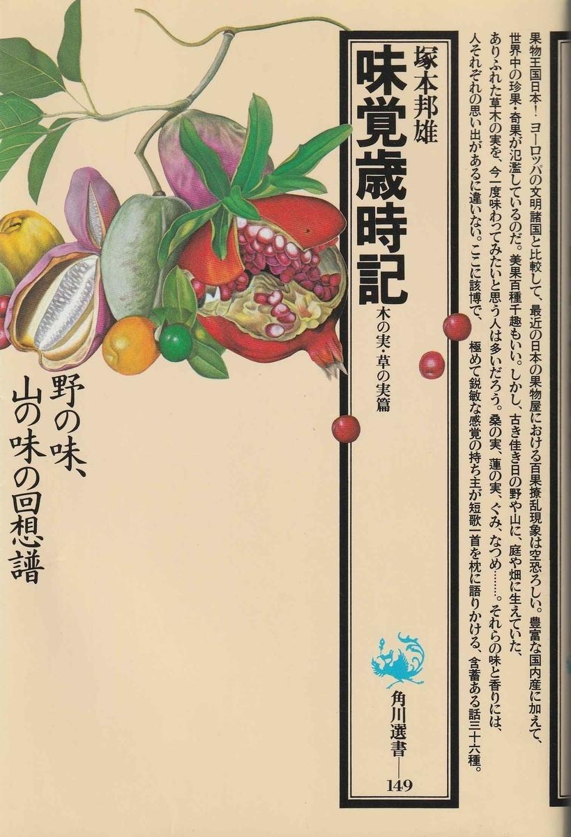 f:id:ikoma-san-jin:20210710101031j:plain:w144