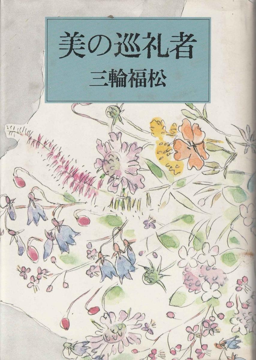 f:id:ikoma-san-jin:20210710101044j:plain:w154