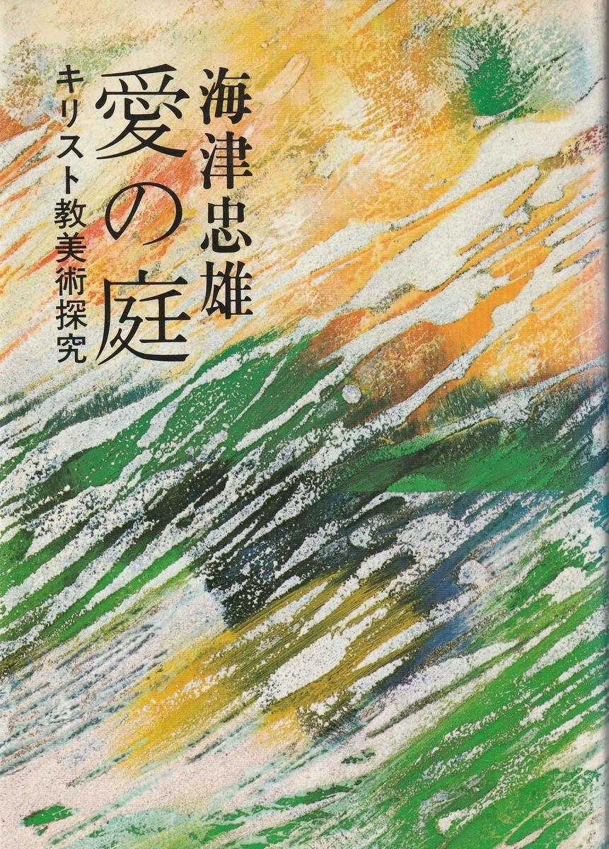 f:id:ikoma-san-jin:20210730093010j:plain:w150
