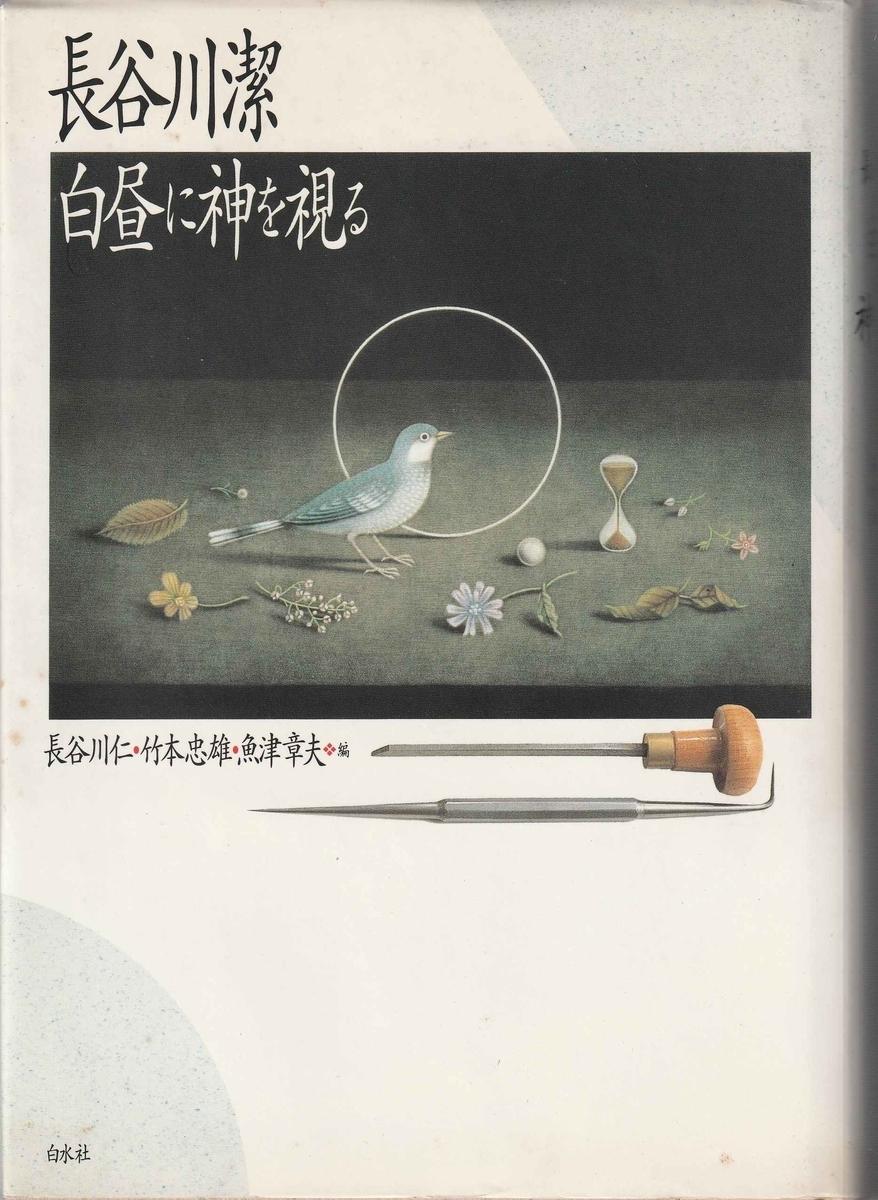 f:id:ikoma-san-jin:20210815132857j:plain:w162