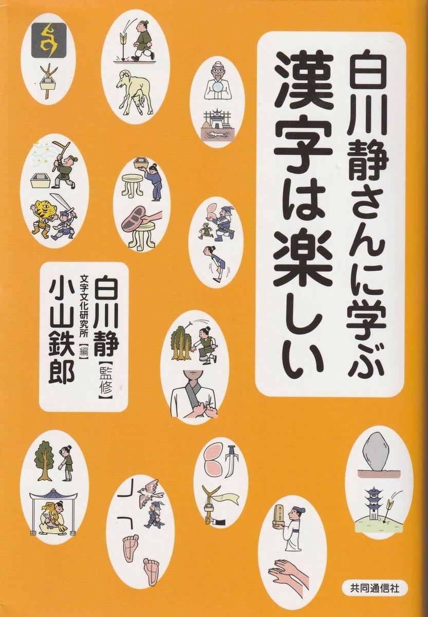 f:id:ikoma-san-jin:20210815133030j:plain:w148