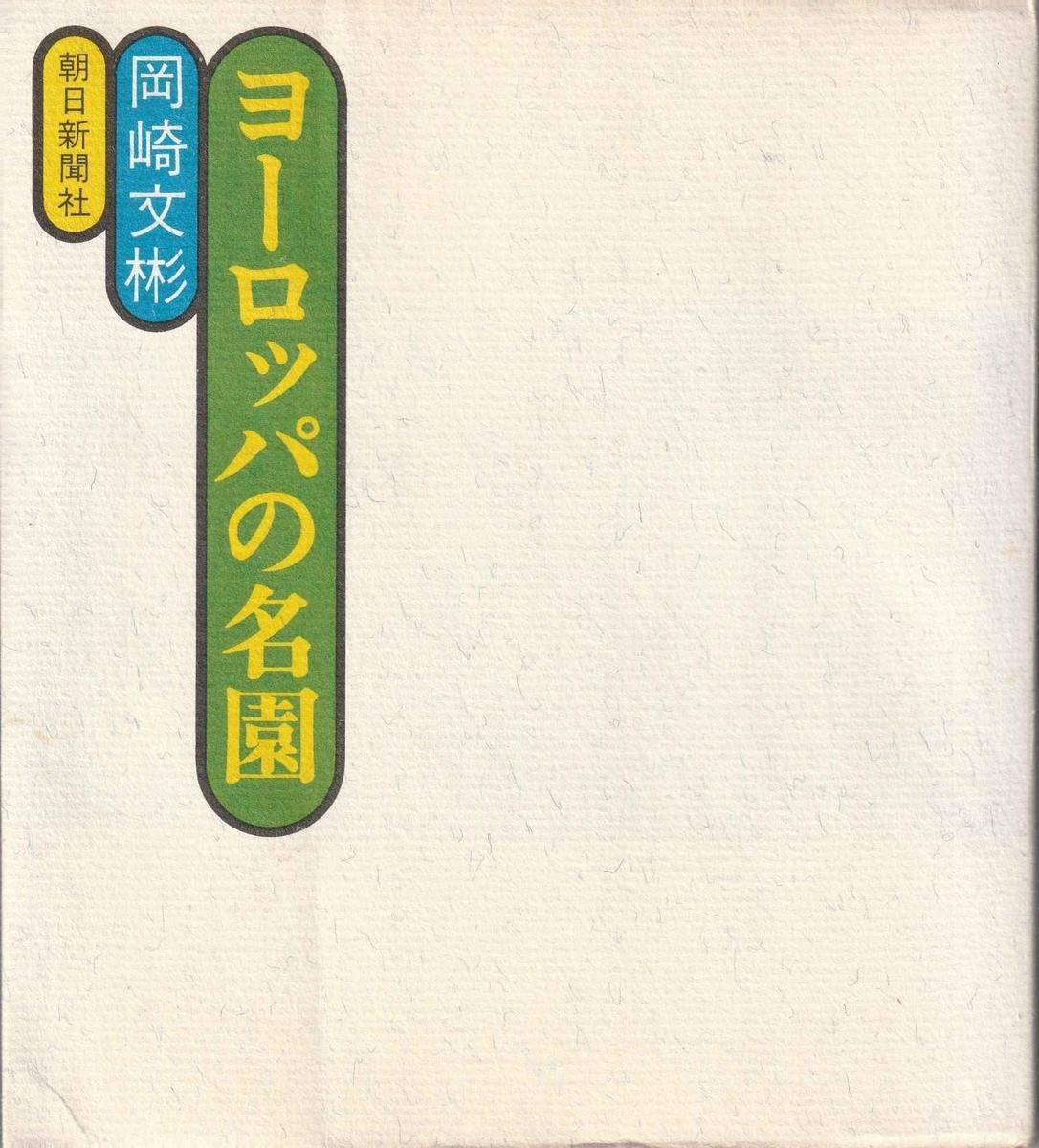 f:id:ikoma-san-jin:20210825100101j:plain:w164