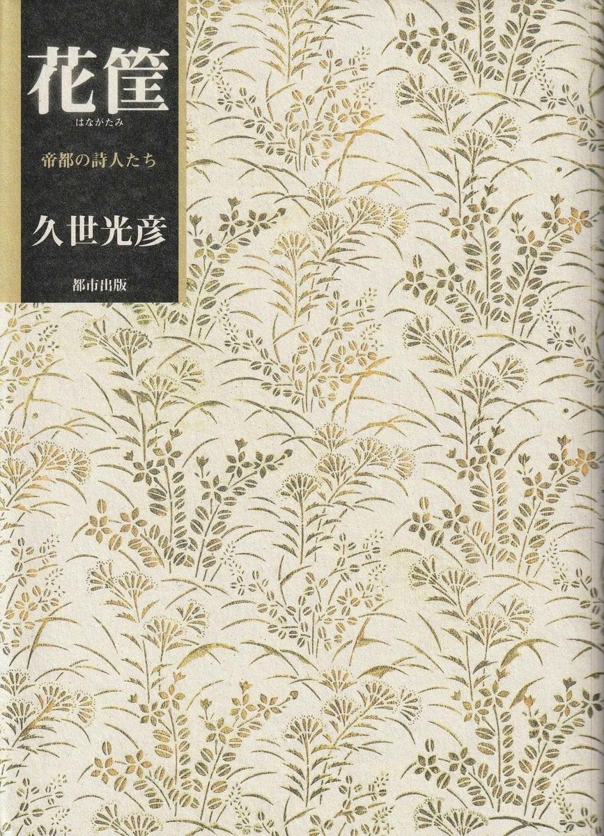 f:id:ikoma-san-jin:20210920102024j:plain:w162