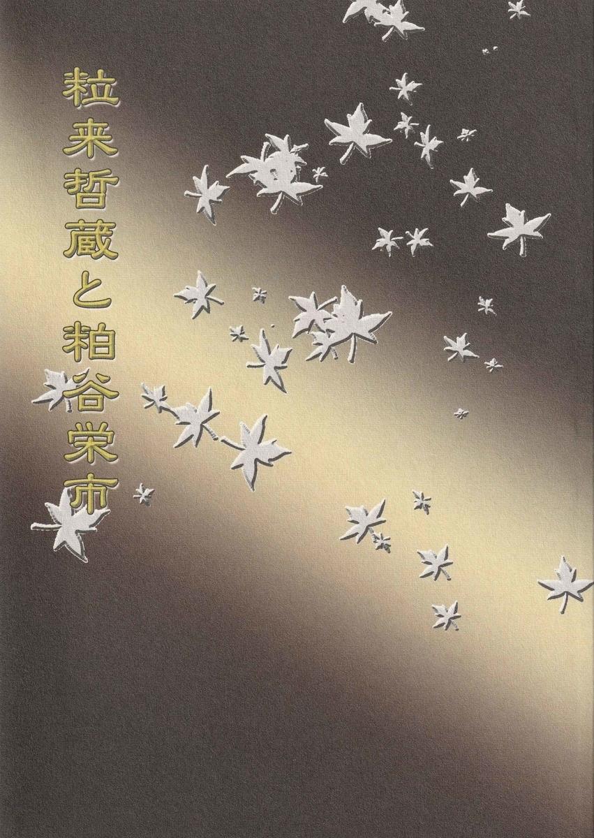 f:id:ikoma-san-jin:20210920102425j:plain:w160