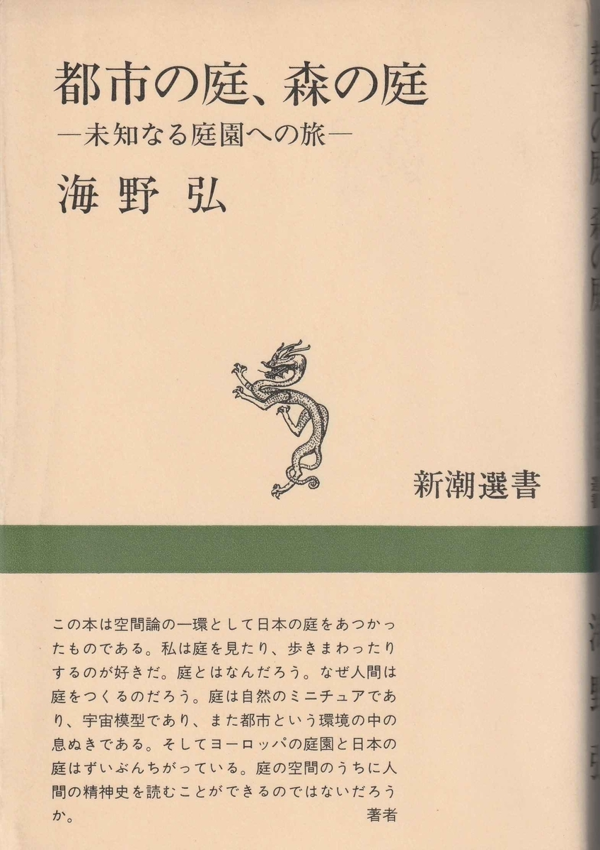 f:id:ikoma-san-jin:20210925154726j:plain:w174