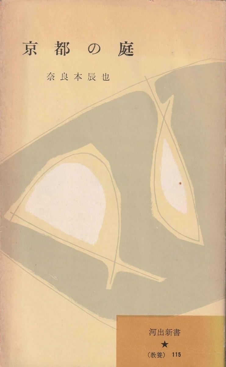 f:id:ikoma-san-jin:20210925154739j:plain:w140