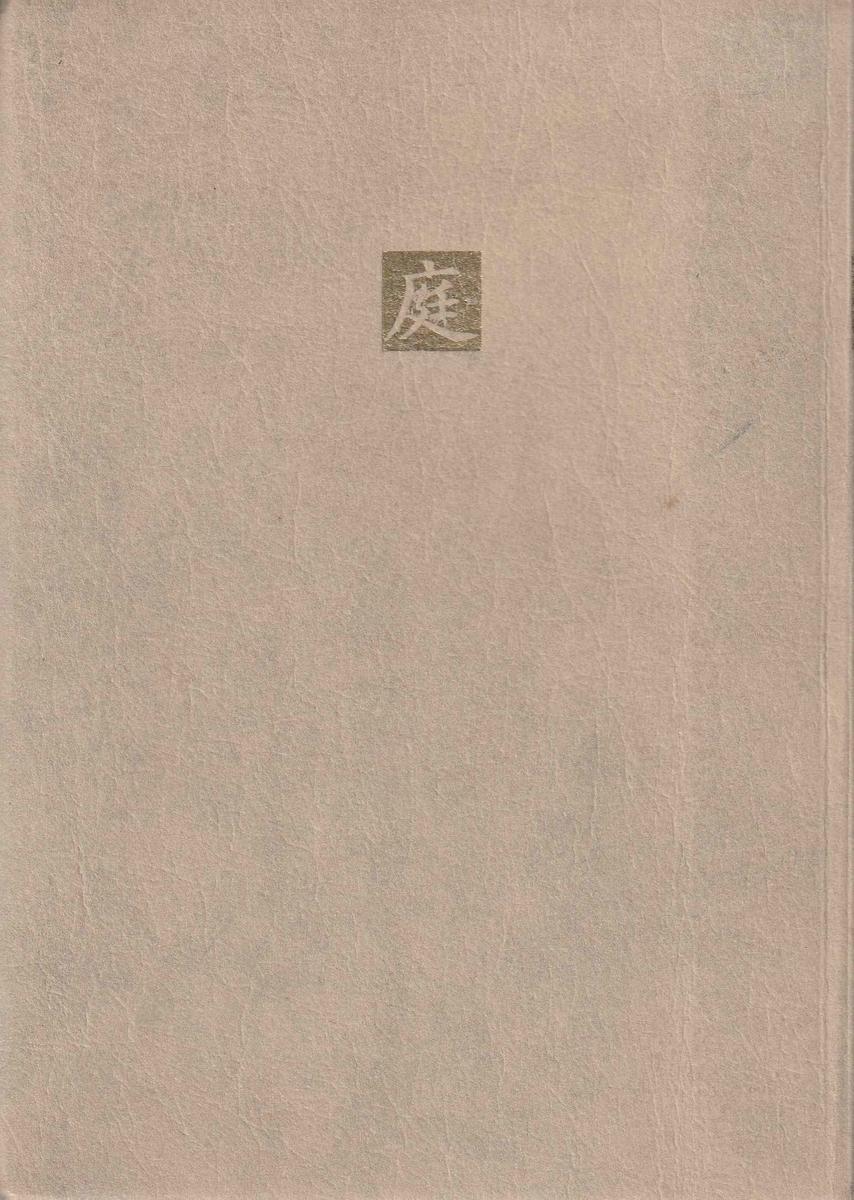 f:id:ikoma-san-jin:20211015094211j:plain:w140