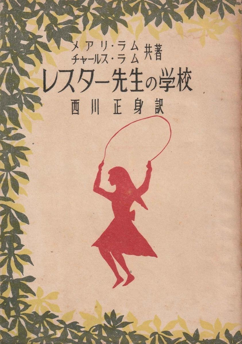 f:id:ikoma-san-jin:20211020071812j:plain:w140