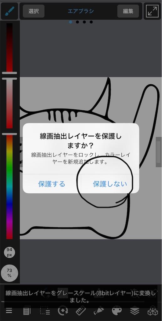 f:id:ikomayuya:20190128173306j:image