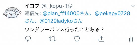 f:id:ikopu:20190715100943j:plain